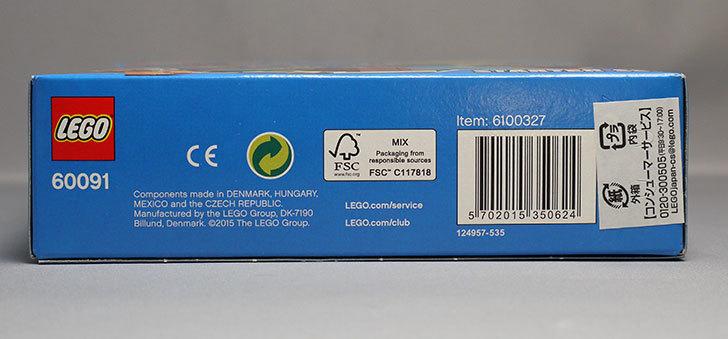 LEGO-60091-海底調査スタートセットが届いた5.jpg