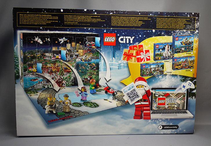 LEGO-60099-シティ-アドベントカレンダーが来た2.jpg