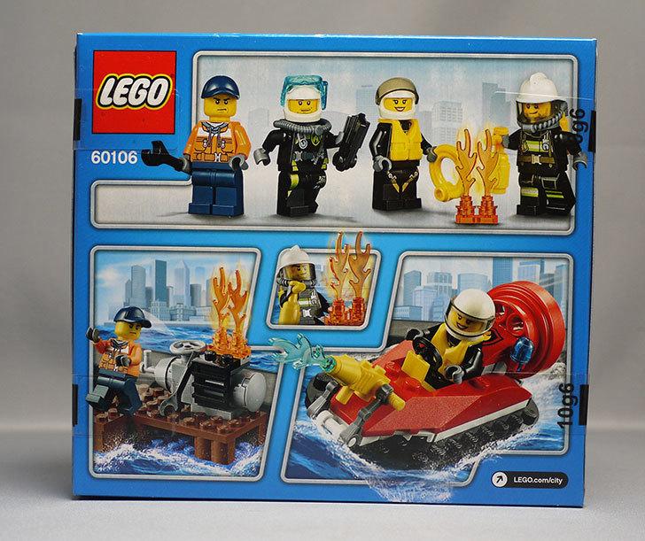 LEGO-60106-消防隊スタートセットが届いた2.jpg