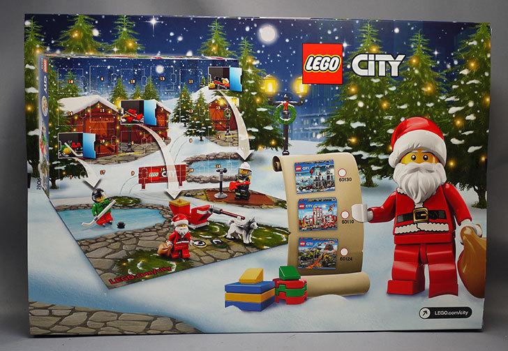 LEGO-60133-シティ-アドベントカレンダーが来た2.jpg