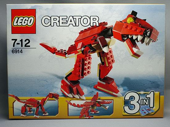 LEGO-6914-ティラノサウルスを買った1.jpg