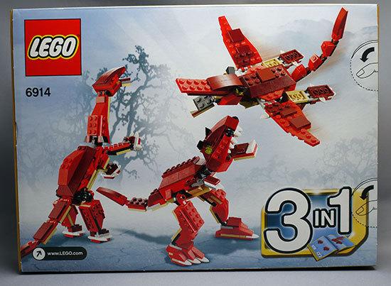 LEGO-6914-ティラノサウルスを買った2.jpg