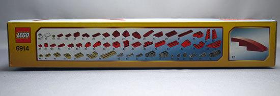 LEGO-6914-ティラノサウルスを買った3.jpg