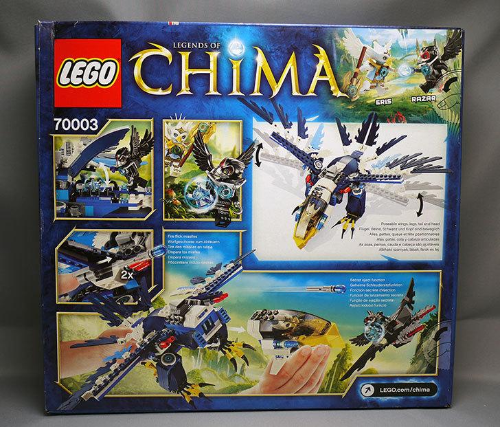 LEGO-70003-エリスのイーグル・インターセプターが届いた3-2.jpg
