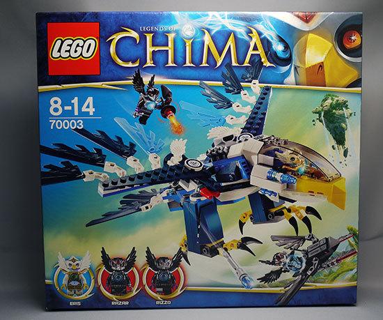 LEGO-70003-エリスのイーグル・インターセプターを買った1.jpg