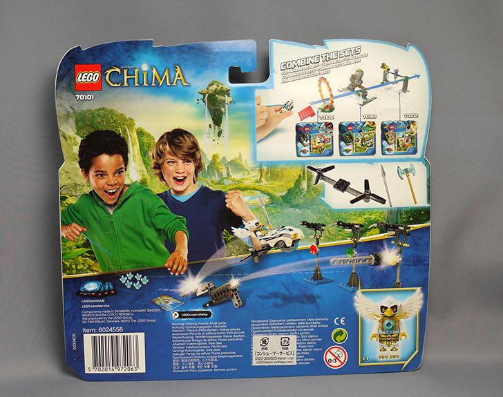 LEGO-70101-ターゲット・プラクティスが届いた2-2.jpg