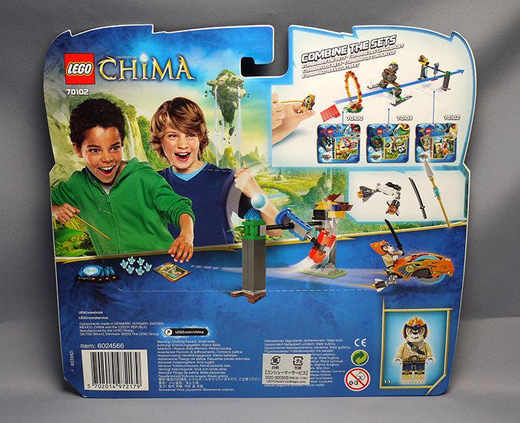 LEGO-70102-チのウォーターフォールが届いた2.jpg