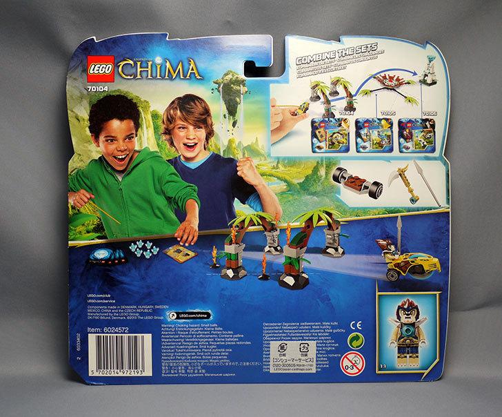 LEGO-70104-ジャングルゲートが届いた2.jpg