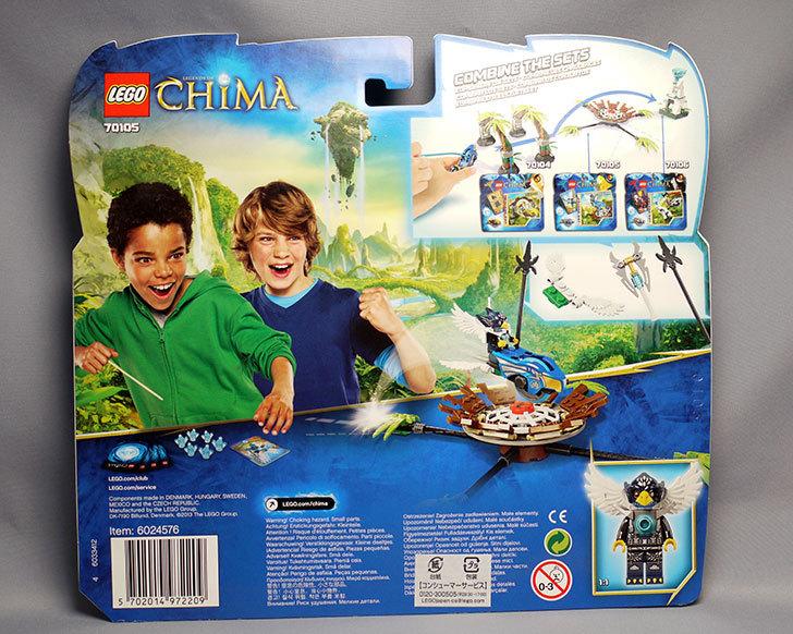 LEGO-70105-ネスト・ダイブが届いた2.jpg