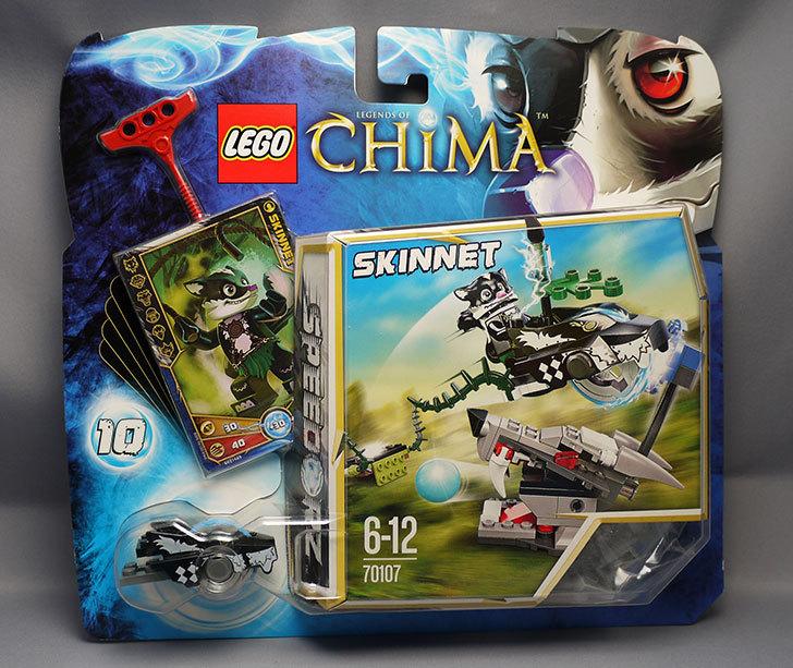 LEGO-70107-スカンク・ジャンプ攻撃が届いた1.jpg