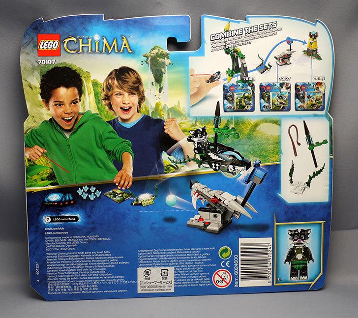 LEGO-70107-スカンク・ジャンプ攻撃が届いた2.jpg