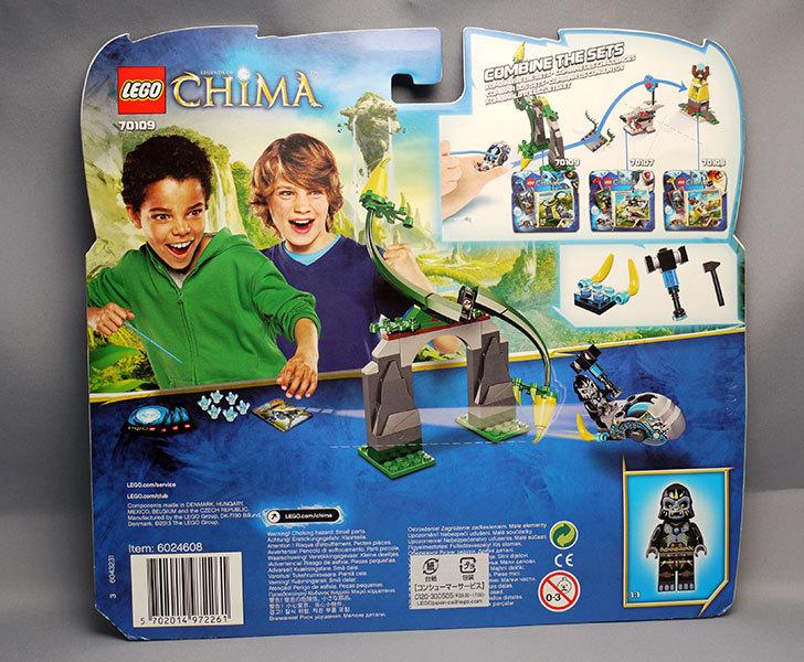 LEGO-70109-グルグル・ランナウェイが届いた2.jpg