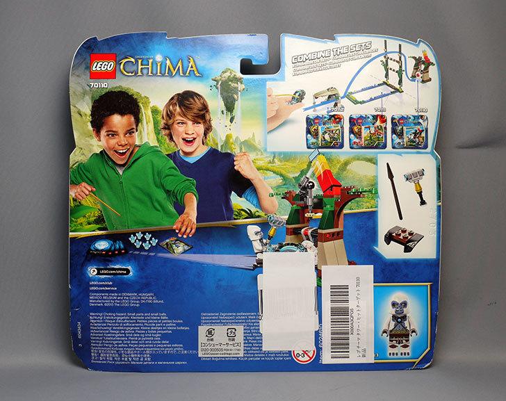 LEGO-70110-タワー・ヒットターゲットが届いた2.jpg