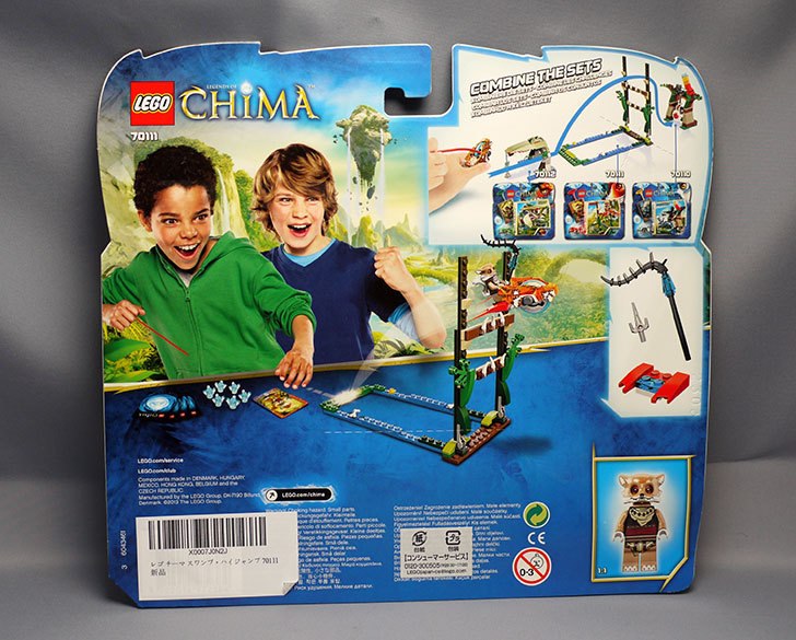 LEGO-70111-スワンプ・ハイジャンプが届いた2.jpg