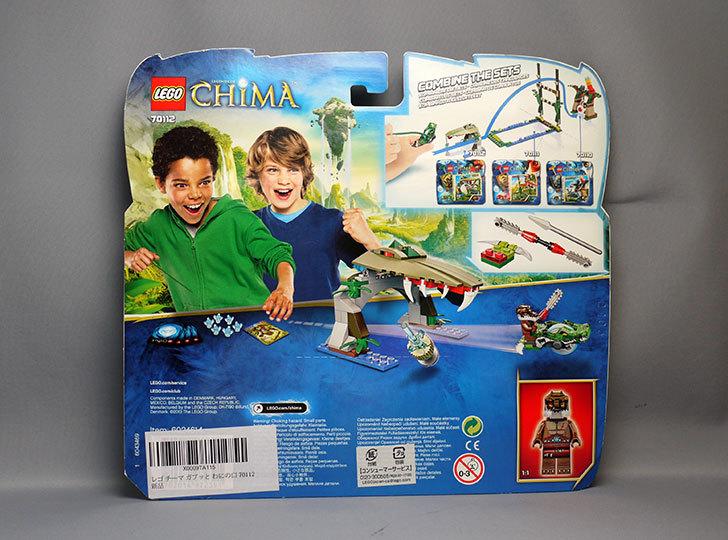 LEGO-70112-チーマ-ガブッと-わにの口が届いた2.jpg
