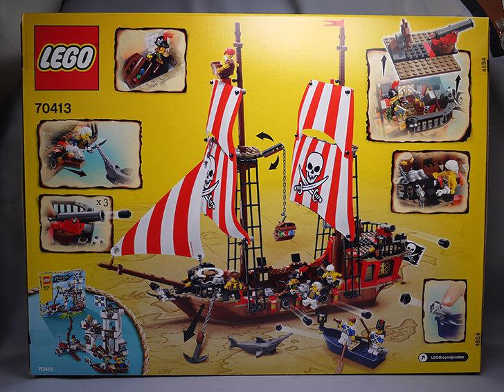 LEGO-70413-海賊船が来た2.jpg