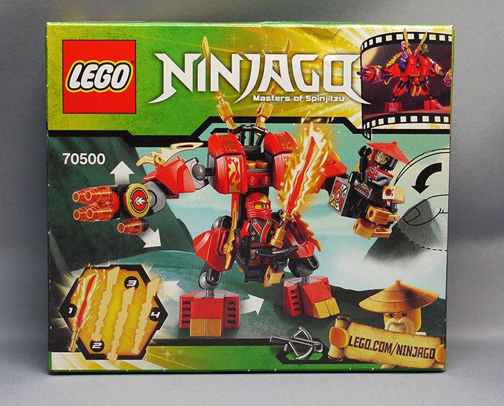 LEGO-70500-カイのファイヤー・ロボが届いた1.jpg