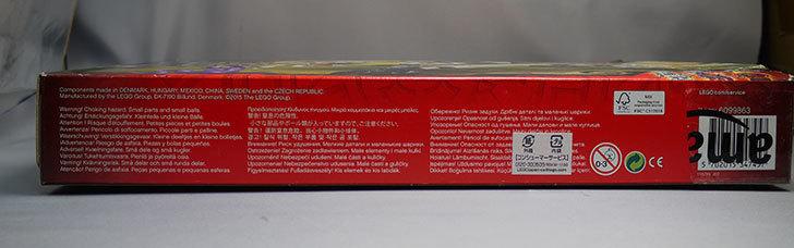 LEGO-70748-チタニウムドラゴンが届いた4.jpg