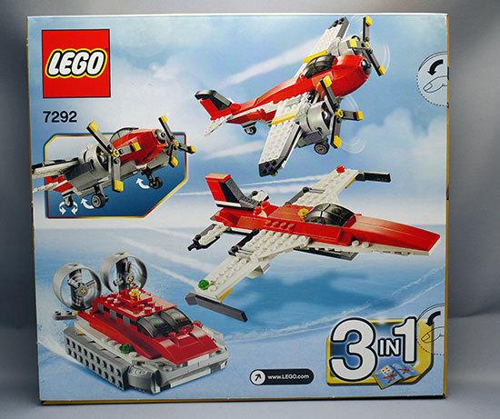 LEGO-7292-プロペラアドベンチャーを買った2.jpg
