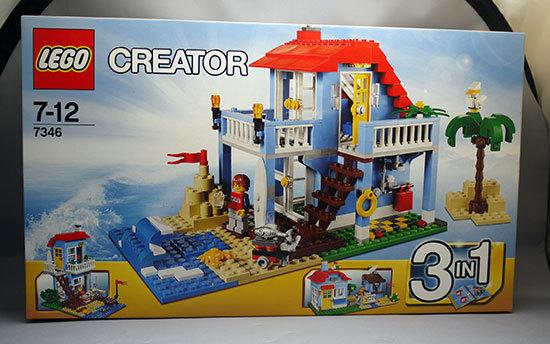 LEGO-7346-シーサイドハウスが届いた。40%offでポチったヤツ1.jpg