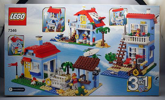 LEGO-7346-シーサイドハウスを買った2.jpg