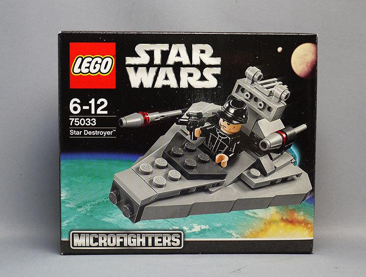 LEGO-75033-マイクロファイター-スター・デストロイヤー-が届いた1.jpg