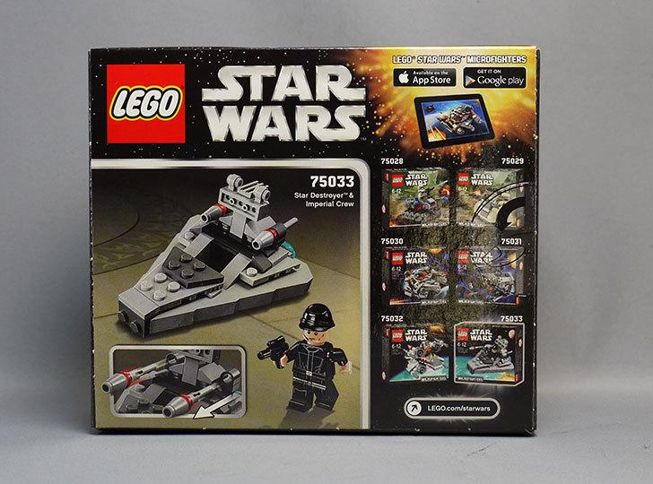 LEGO-75033-マイクロファイター-スター・デストロイヤー-が届いた2.jpg