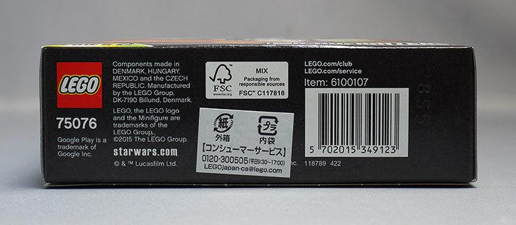 LEGO-75076-マイクロファイター-リパブリック・ガンシップ-が届いた4.jpg