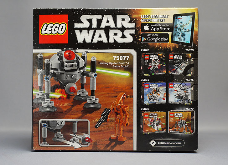 LEGO-75077-マイクロファイター-ホーミング・スパイダー・ドロイドが届いた2.jpg