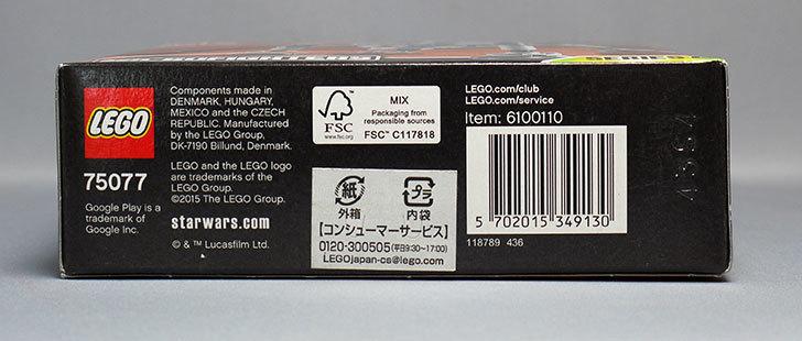 LEGO-75077-マイクロファイター-ホーミング・スパイダー・ドロイドが届いた3.jpg
