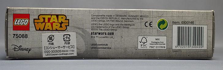LEGO-75088-セネイト・コマンドー・トルーパーが届いた4.jpg