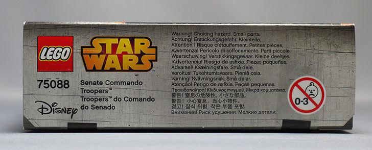 LEGO-75088-セネイト・コマンドー・トルーパーが届いた5.jpg