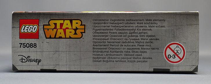 LEGO-75088-セネイト・コマンドー・トルーパーが届いた6.jpg