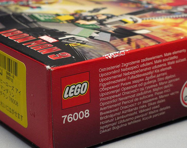 LEGO-76008-アイアンマンTM-vs.-マンダリ究極のショーダウンが届いた3.jpg