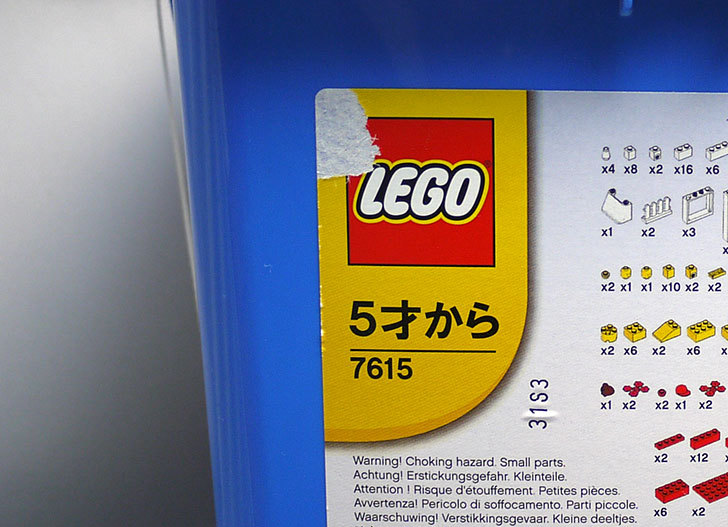 LEGO-7615-基本セット-青いバケツが届いた5.jpg