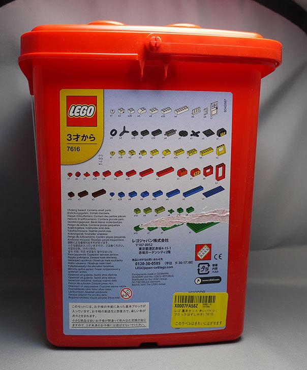 LEGO-7616-基本セット-赤いバケツが届いた3.jpg