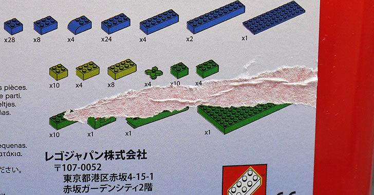 LEGO-7616-基本セット-赤いバケツが届いた4.jpg