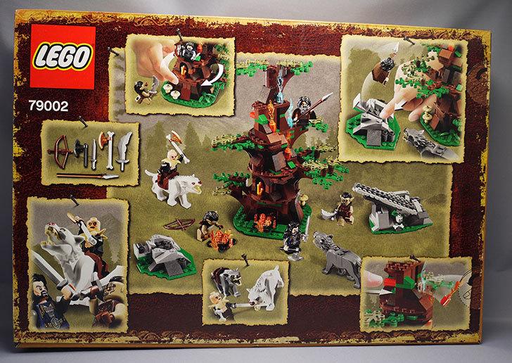 LEGO-79002-ワーグの攻撃が届いた2.jpg