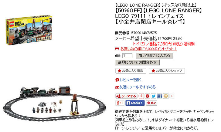 LEGO-79111-トレインチェイスが楽天のトイセルタウン4-1.jpg