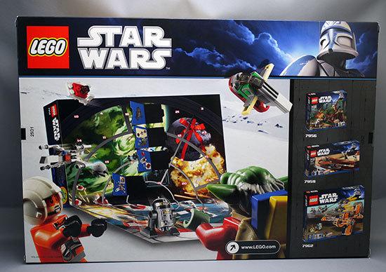 LEGO-7958-スター・ウォーズ-アドベントカレンダーが届いた2.jpg
