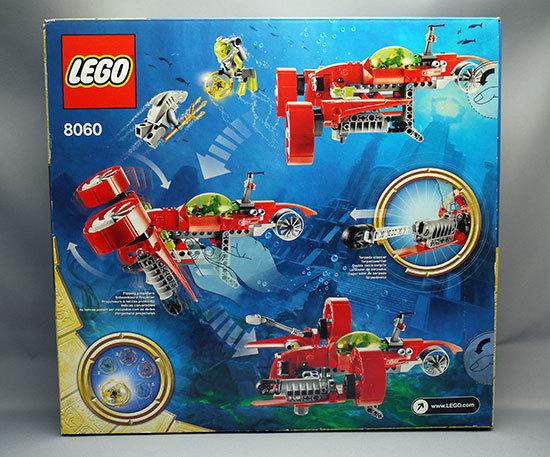 LEGO-8060-タイフーン・ターボを買った2.jpg