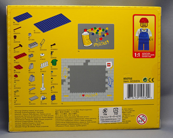 LEGO-850702-Classic-Picture-Frameをクリブリで買って来た2.jpg