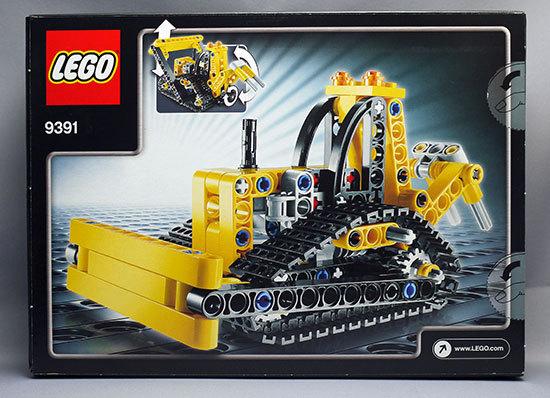LEGO-9391-クローラー・クレーンが届いた2.jpg