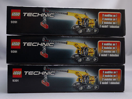 LEGO-9391-クローラー・クレーンが届いた4.jpg