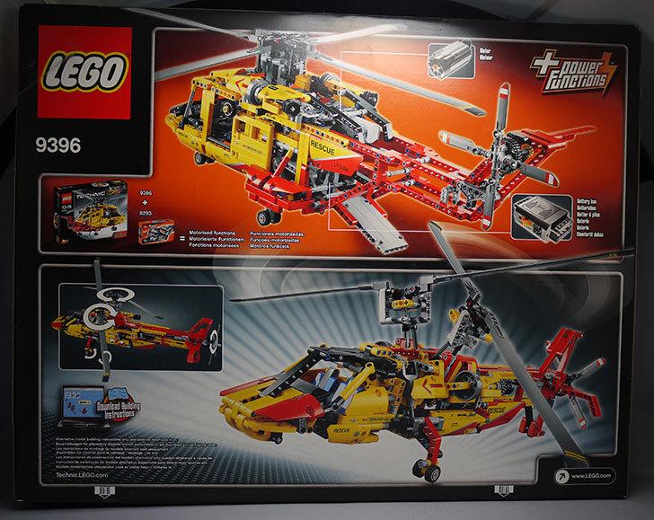 LEGO-9396-ヘリコプターが届いた2.jpg