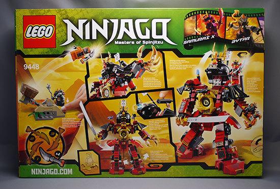 LEGO-9448-サムライ・ロボが届いた2.jpg