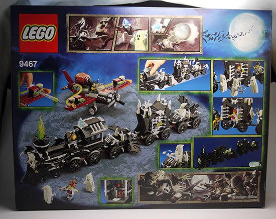 LEGO-9467-ゴースト・トレインが来た2.jpg