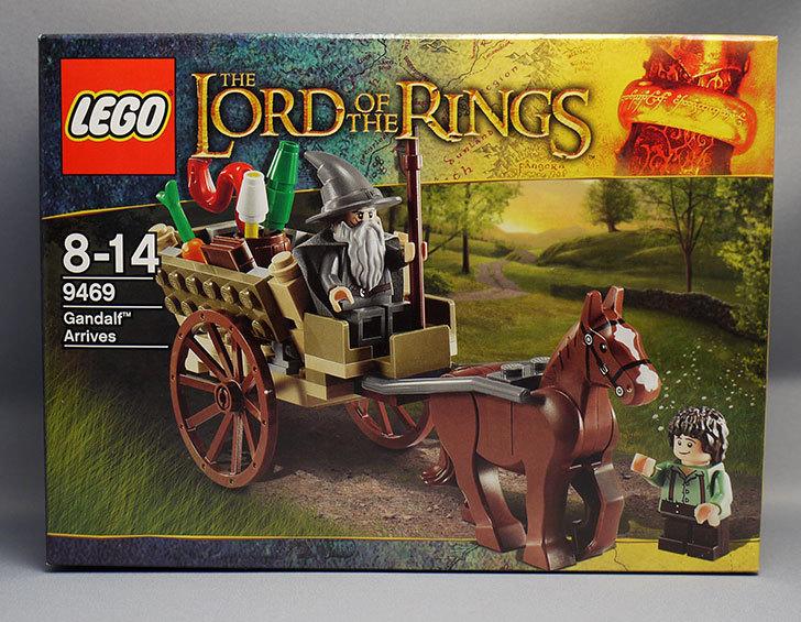 LEGO-9469-ガンダルフの登場が届いた2-1.jpg