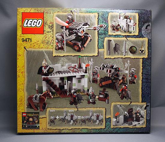 LEGO-9471-ウルク=ハイ軍を買った2.jpg