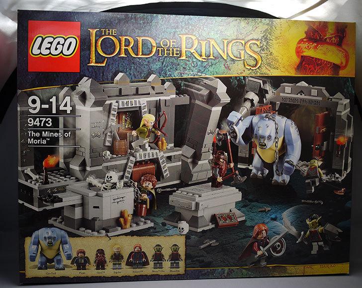 LEGO-9473-モリア鉱山が届いた1.jpg